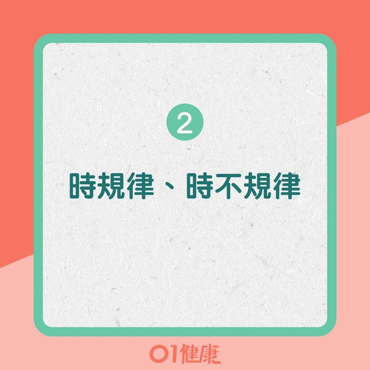 Title: 2. 時規律、時不規律(01製圖)