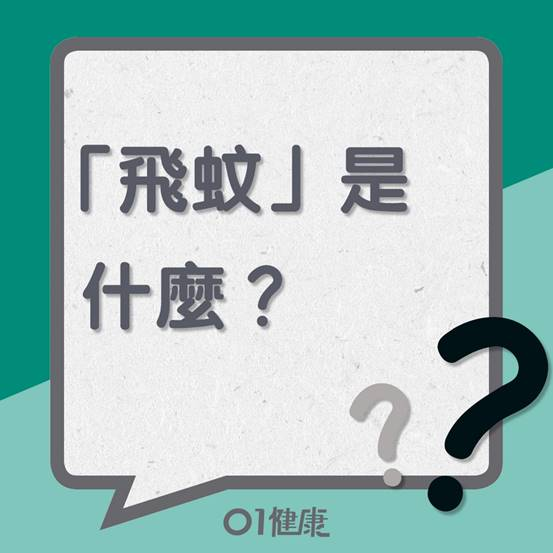 飛蚊症是什麼? (01製圖)