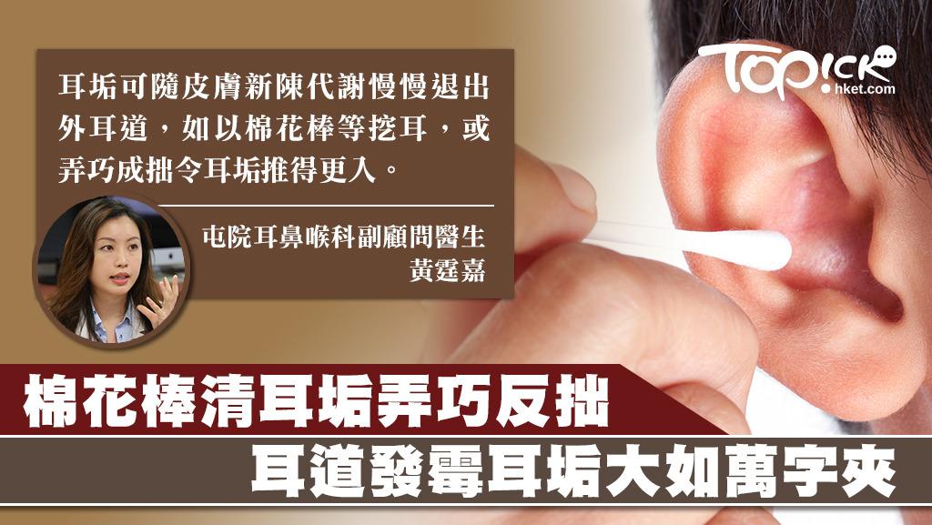 屯院耳鼻喉科副顧問醫生黃霆嘉表示,耳垢有助抑制細菌生長及保護耳道,一般可隨皮膚新陳代謝慢慢退出外耳道,毋須特別清潔。
