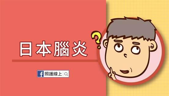 /Users/a123/Desktop/日本腦炎-01.png