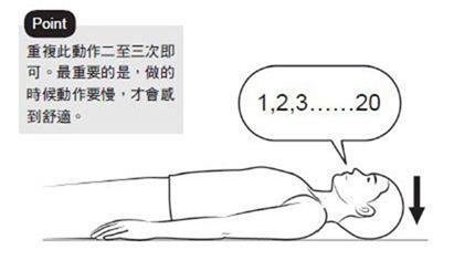 標題: 〈好Life〉5分鐘脖子矯正法 緩痠痛,瞓得好!