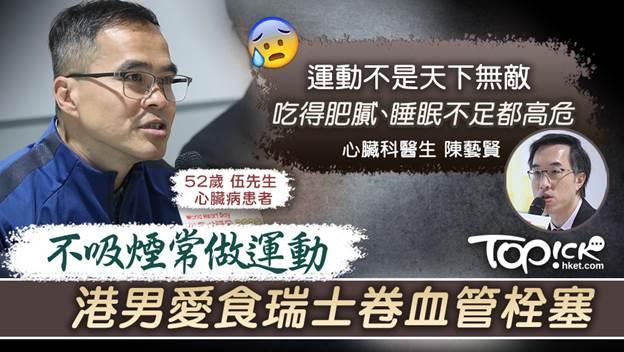 香港心臟專科學院院長陳藝賢表示,香港人每日睡眠少於6小時,容易造成血壓上升影響心臟健康。