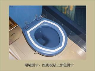 环境提示 座厕板贴上颜色提示