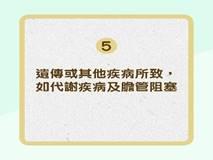 【肝硬化的成因】5. 遺傳或其他疾病(01製圖)