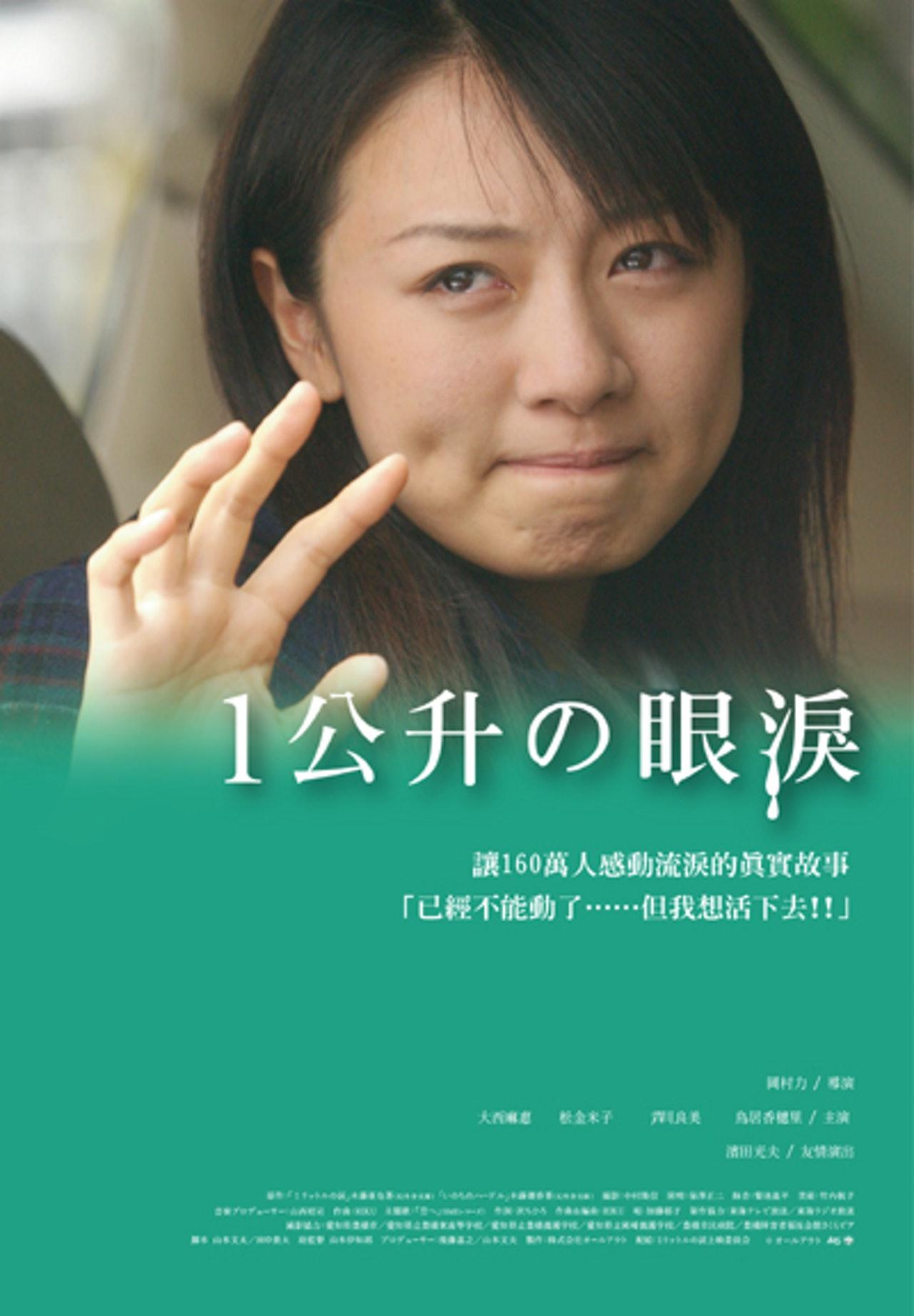 《一公升眼淚》是真人真事的日記,後來拍成電視劇及電影,讓公眾認識小腦萎縮症。(網上圖片)
