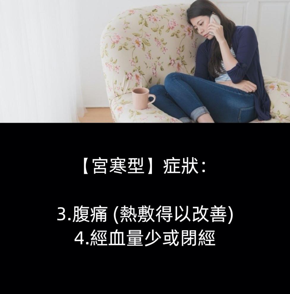 【宮寒型】症狀(01製圖/背景圖:GettyImages/VCG)