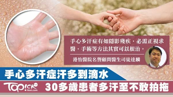 推算本港約有35萬名「手心多汗症」患者,司徒達麟醫生指出,嚴重的患者手掌多汗如滴水、影響正常生活,甚至患上社交恐懼症。