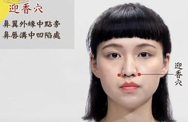 按摩迎香穴可以改善鼻塞。(《談古論今話中醫》提供)