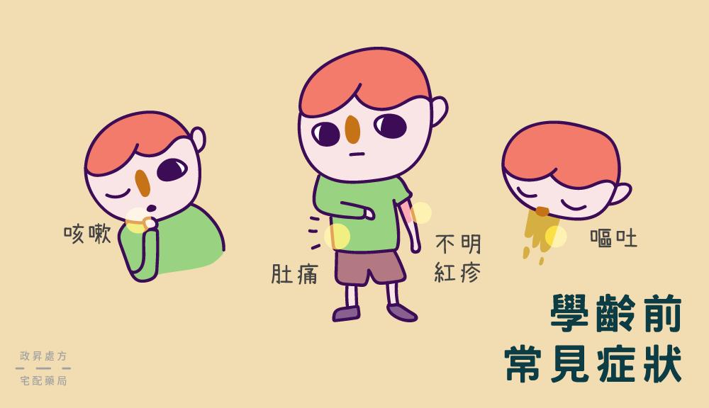 登革熱學齡前症狀的三個孩童